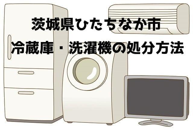 ひたちなか市 冷蔵庫洗濯機 不用品回収 おすすめ業者