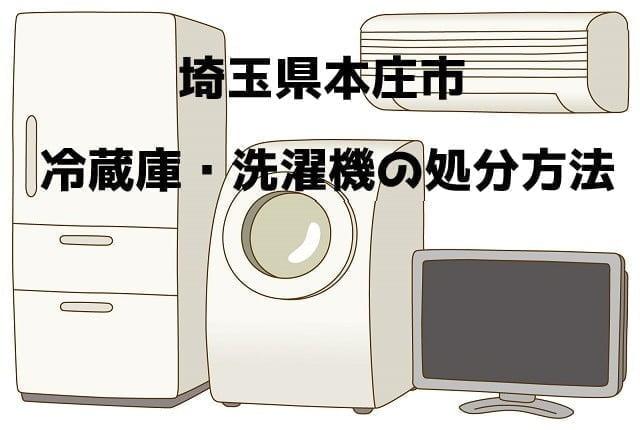 本庄市 冷蔵庫洗濯機 不用品回収 おすすめ業者
