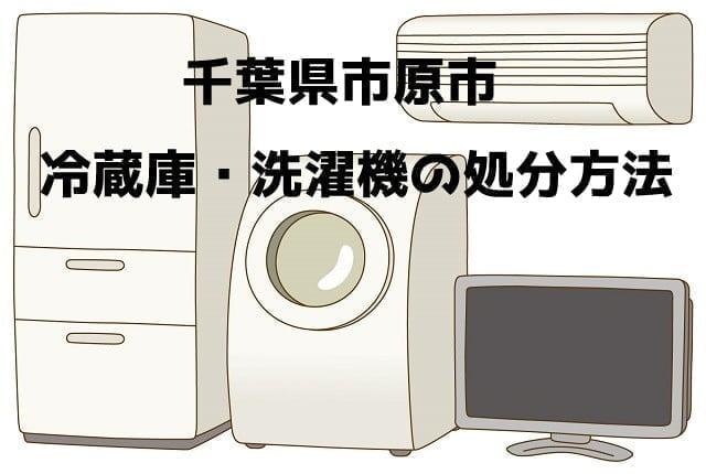 市原市 冷蔵庫洗濯機 不用品回収 おすすめ業者