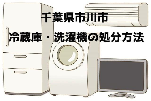 市川市 冷蔵庫洗濯機 不用品回収 おすすめ業者