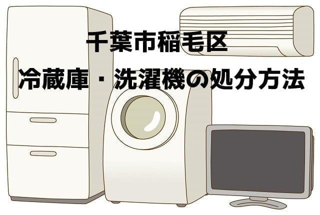稲毛区 冷蔵庫洗濯機 不用品回収 おすすめ業者