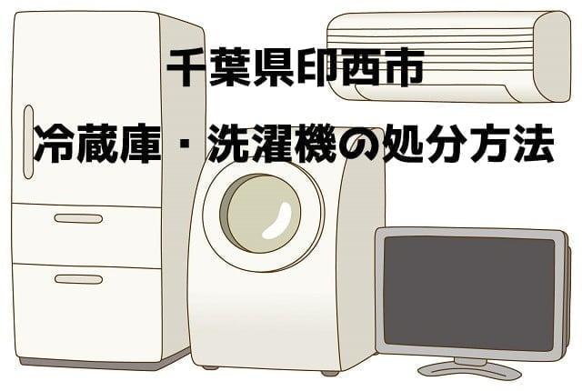 印西市 冷蔵庫洗濯機 不用品回収 おすすめ業者