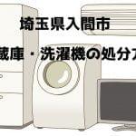 入間市 冷蔵庫洗濯機 不用品回収 おすすめ業者