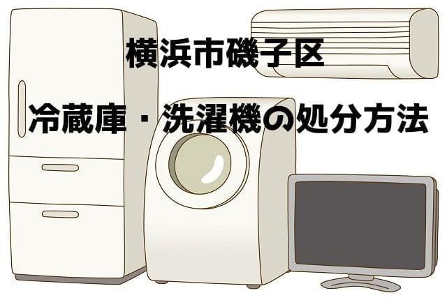 磯子区 冷蔵庫洗濯機 不用品回収 おすすめ業者