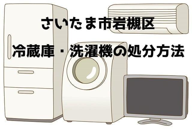 さいたま市岩槻区 冷蔵庫洗濯機 不用品回収 おすすめ業者