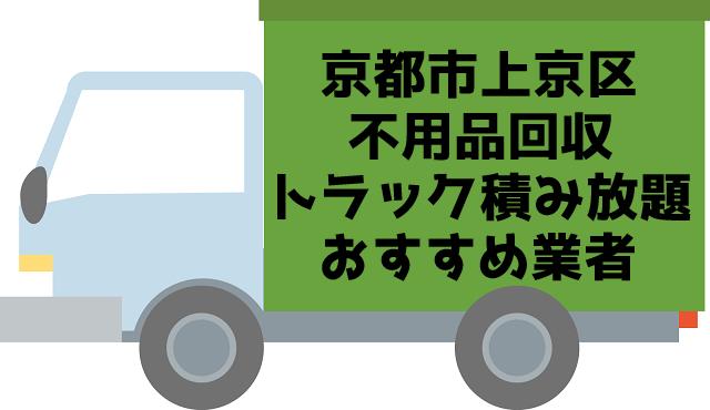 上京区 不要品回収 トラック積み放題プラン おすすめ業者