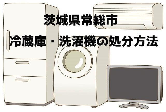 常総市 冷蔵庫洗濯機 不用品回収 おすすめ業者