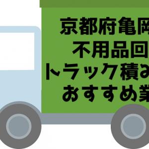 亀岡市 不要品回収 トラック積み放題 おすすめ業者