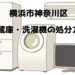 神奈川区 冷蔵庫洗濯機 不用品回収 おすすめ業者