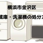 金沢区 冷蔵庫洗濯機 不用品回収 おすすめ業者