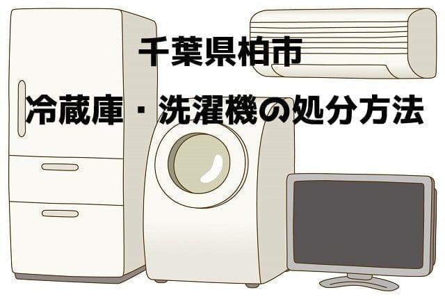 柏市 冷蔵庫洗濯機 不用品回収 おすすめ業者