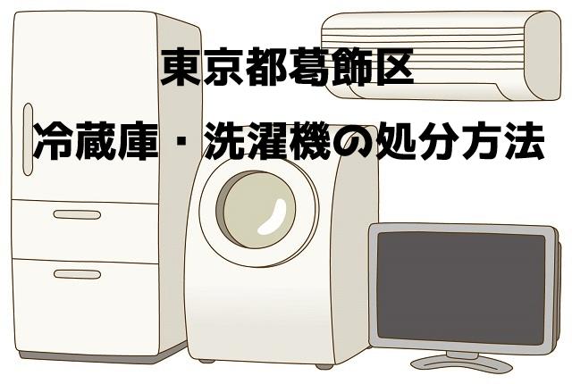 葛飾区 冷蔵庫洗濯機 不用品回収 おすすめ業者