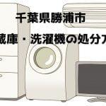 勝浦市 冷蔵庫洗濯機 不用品回収 おすすめ業者