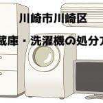 川崎区 冷蔵庫洗濯機 不用品回収 おすすめ業者