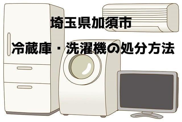 加須市 冷蔵庫洗濯機 不用品回収 おすすめ業者