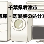 君津 冷蔵庫洗濯機 不用品回収 おすすめ業者