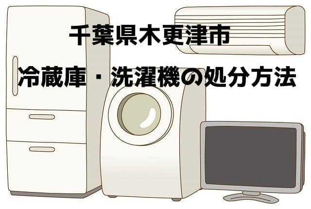 木更津市 冷蔵庫洗濯機 不用品回収 おすすめ業者