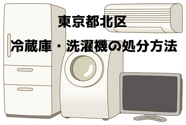 北区 冷蔵庫洗濯機 不用品回収 おすすめ業者