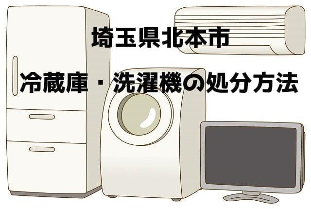 北本市 冷蔵庫洗濯機 不用品回収 おすすめ業者