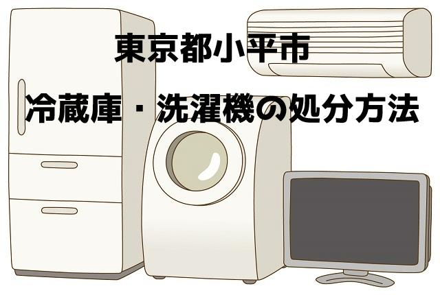 小平市 冷蔵庫洗濯機 不用品回収 おすすめ業者
