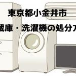 小金井市 冷蔵庫洗濯機 不用品回収 おすすめ業者