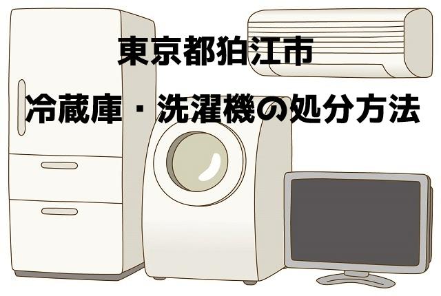 狛江市 冷蔵庫洗濯機 不用品回収 おすすめ業者