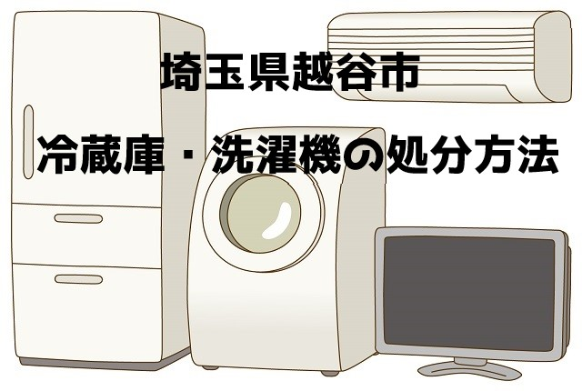 越谷市 冷蔵庫洗濯機 不用品回収 おすすめ業者