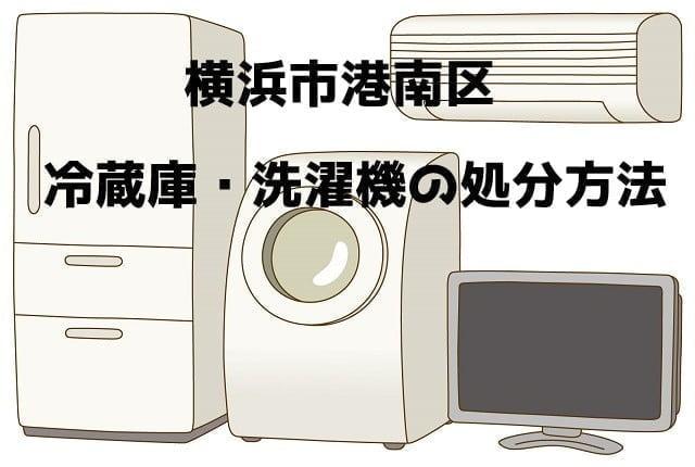 港南区 冷蔵庫洗濯機 不用品回収 おすすめ業者