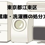 江東区 冷蔵庫洗濯機 不用品回収 おすすめ業者