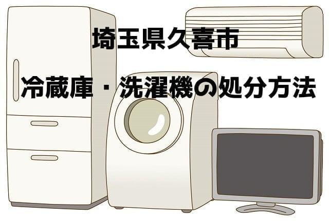 久喜市 冷蔵庫洗濯機 不用品回収 おすすめ業者