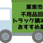 栗東市 不用品回収 トラック積み放題 おすすめ業者