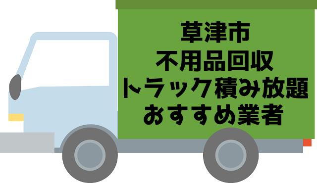 草津市 トラック積み放題 不用品回収 おすすめ業者