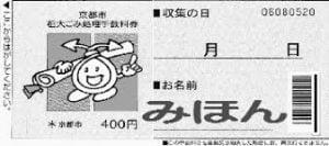 京都市北区 ゴミ処理券