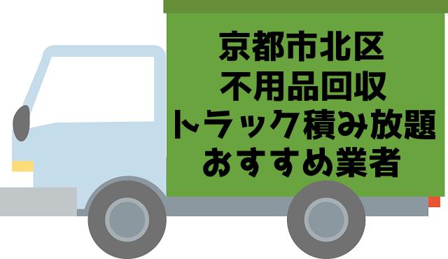 京都市北区 不要品回収 トラック積み放題 おすすめ業者