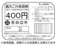 京田辺市 ゴミ処理券