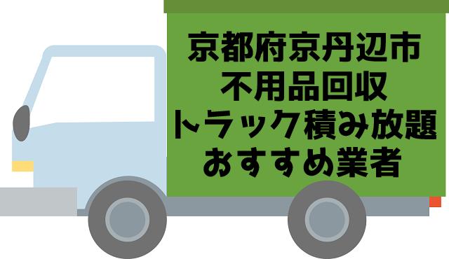 京田辺市 不要品回収 トラック積み放題 おすすめ業者