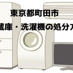 町田市 冷蔵庫洗濯機 不用品回収 おすすめ業者