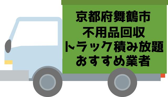 舞鶴市 不要品回収 トラック積み放題 おすすめ業者