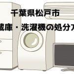 松戸市 冷蔵庫洗濯機 不用品回収 おすすめ業者