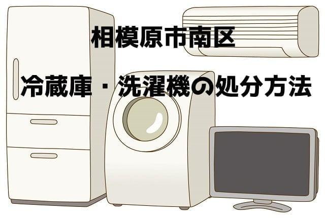 相模原市南区 冷蔵庫洗濯機 不用品回収 おすすめ業者