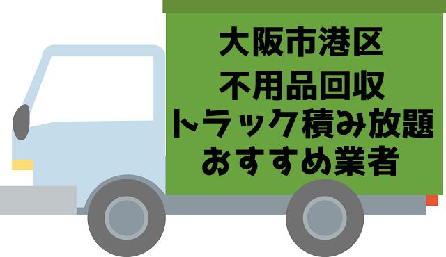 大阪市港区 不用品回収 トラック積み放題 おすすめ業者