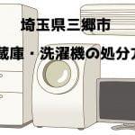 三郷市 冷蔵庫洗濯機 不用品回収 おすすめ業者