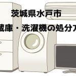 水戸市 冷蔵庫洗濯機 不用品回収 おすすめ業者