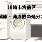 宮前区 冷蔵庫洗濯機 不用品回収 おすすめ業者