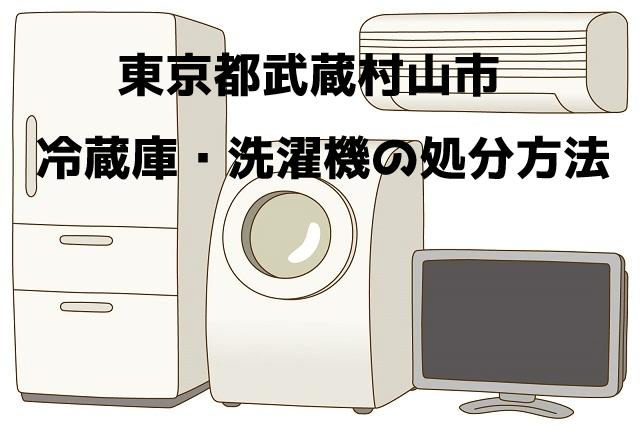 武蔵村山市 冷蔵庫洗濯機 不用品回収 おすすめ業者
