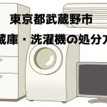 武蔵野市 冷蔵庫洗濯機 不用品回収 おすすめ業者