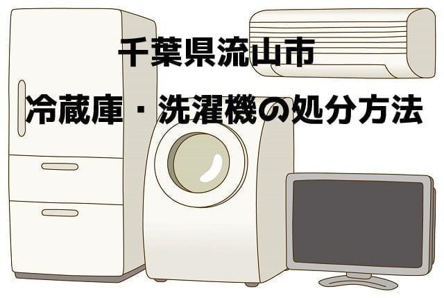 流山市  冷蔵庫洗濯機 不用品回収 おすすめ業者