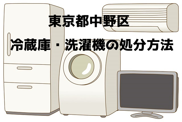中野区 冷蔵庫洗濯機 不用品回収 おすすめ業者