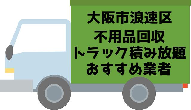 浪速区 不用品回収 トラック積み放題 おすすめ業者