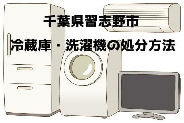 習志野市 冷蔵庫洗濯機 不用品回収 おすすめ業者